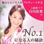 【Vol.41】個人ビジネスで売れるための秘訣(前半)